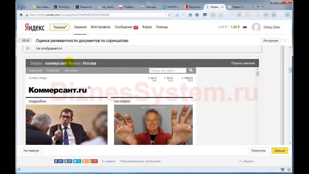 Платные видео опросы яндекс деньги фото 795-532