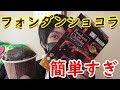 森永製菓のフォンダンショコラキットがかんたんなのに凄すぎた バレンタイン
