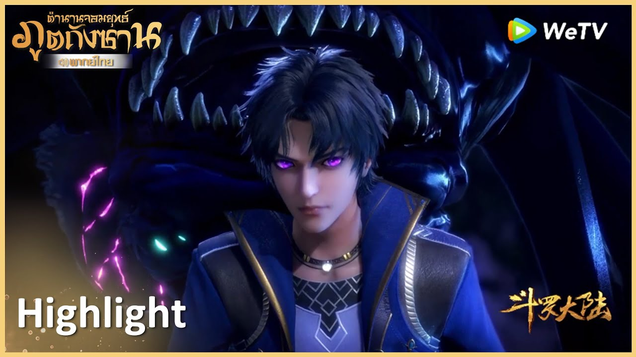 Highlight EP25:แมงมุมปีศาจที่น่ากลัว | ตำนานจอมยุทธ์ภูตถังซาน(พากย์ไทย) | ดู Full EP ที่ WeTV.vip