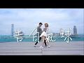 情人節呈獻   周杰倫[告白氣球] 舞蹈cover kayan & tyrese 編舞作品