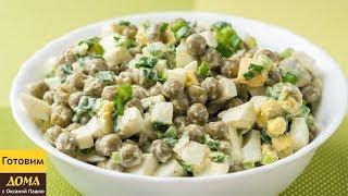 Очень простой, но Очень вкусный! 🥗😀 Салат из Яиц за 5 минут Без Майонеза!