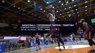Basketball Champions League - Top 16,  1ος αγώνας Προμηθέας Πατρών  - Τενερίφη, 6/3!