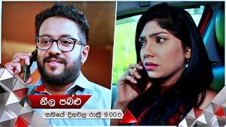 බලාපොරොත්තුවේ සිහින ඉටුවන දිනය | Neela Pabalu | Sirasa TV Thumbnail