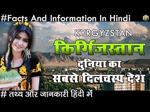 Amazing Facts About Kyrgyzstan In Hindi 2018 किर्ग़िज़स्तान सबसे दिलचस्प देश के रोचक तथ्य