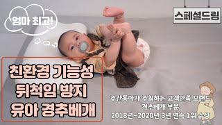 친환경 기능성 뒤척임 방지 짱구 유아 경추베개