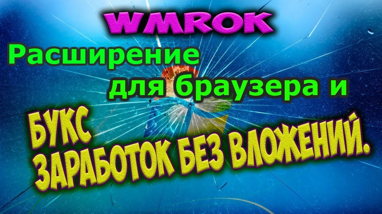 WMRok - Расширение для Браузера! Автоматический Заработок! Без Вложений! | Автоматический Мобильный Заработок