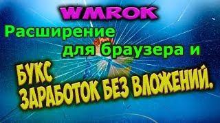 WMRok - Расширение для браузера! автоматический заработок! Без вложений!