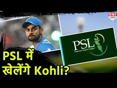 ये शख्स Virat Kohli को खिलाना चाहता है Pakistan super League में, BCCI से मांगी है Permission