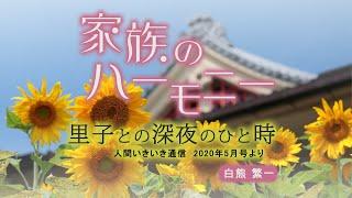「里子との深夜のひと時」『家族のハーモニー』(5)