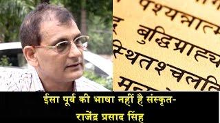 SANSKRIT IS NOT AN ANCIENT LANGUAGE/ईसा पूर्व की भाषा नहीं है संस्कृत- राजेंद्र प्रसाद सिंह
