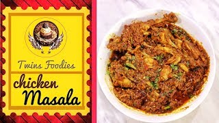 Dry Chicken Masala Recipe // How To Make Best And Delicious Chicken Masala Recipe