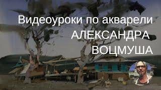 Видеоуроки по акварели Александра Воцмуша. Приглашение
