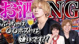 【苦手なホスト】歌舞伎町でお酒を飲まないホストは売れるのか?