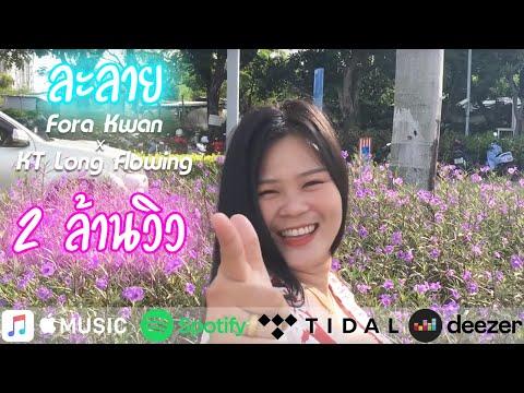 ฟังเพลง - ละลาย Fora Kwan x KT Long Flowing - YouTube