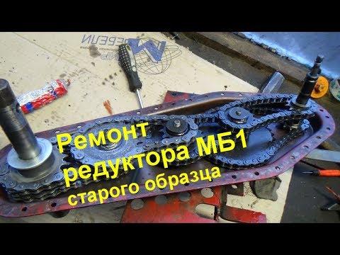 ремонт редуктора мотоблока КАСКАД/ОКА/НЕВА /ЛУЧ ( МБ1 старого образца )