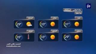 النشرة الجوية الأردنية من رؤيا 29-7-2017
