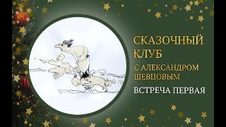 Сказочный клуб с Александром Шевцовым. Встреча первая