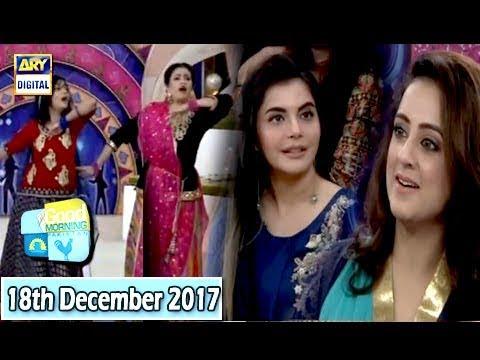 Good Morning Pakistan - 18th December 2017 - ARY Digital Show