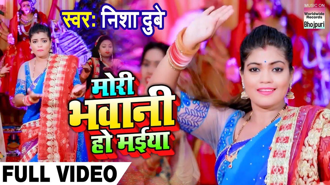 #VIDEO - मोरी भवानी हो मईया - #Nisha Dubey - Mori Bhawani Ho Maiya - New Devi Geet 2020