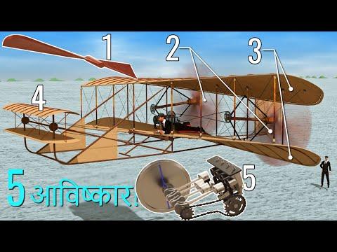 WRIGHT FLYER की शानदार इंजीनियरिंग!