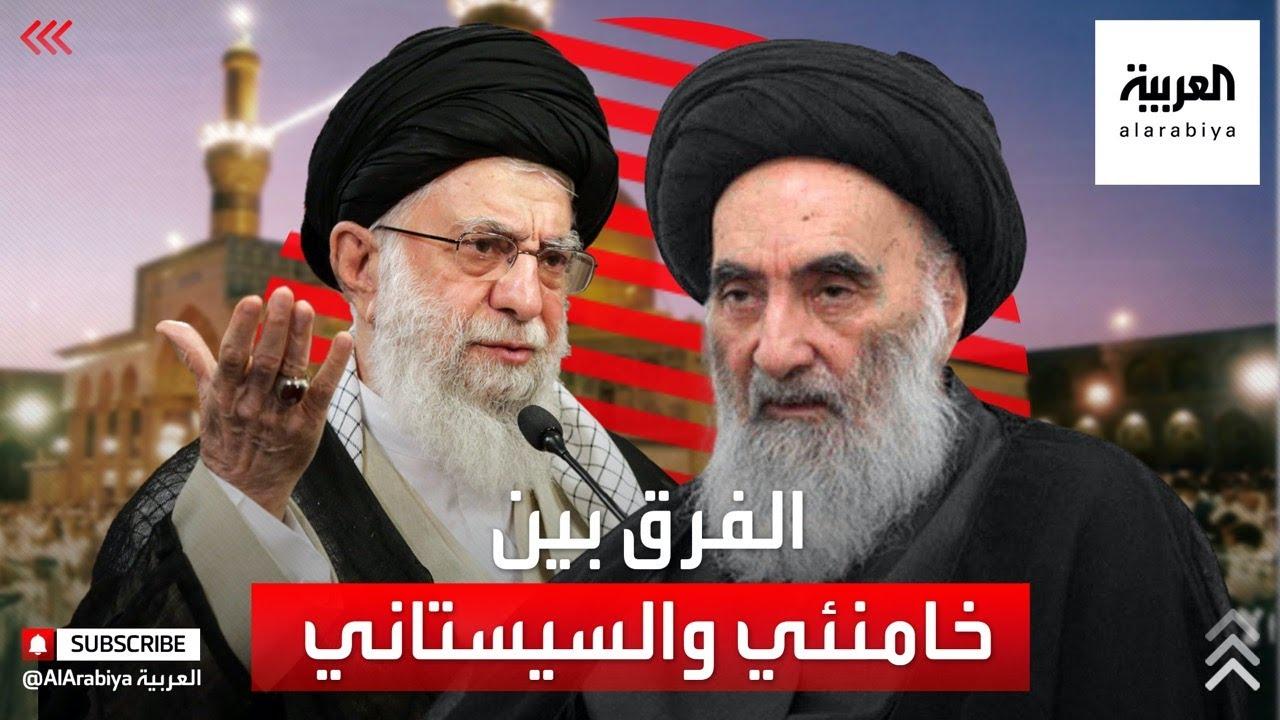 الفرق بين خامنئي والسيستاني!  - نشر قبل 5 ساعة