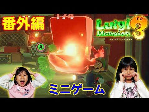 一家で大騒ぎwwミニゲームで家族対決!!ルイージマンション3☆番外編☆ニンテンドースイッチ himawari-CH