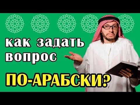 Видео уроки арабского языка для начинающих скачать бесплатно