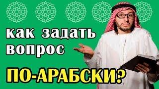 Уроки арабского языка для начинающих. Как спросить?