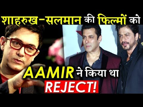 When Aamir Khan REJECTED Salman Khan -Shahrukh Khan's Big Films