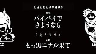 3rd ALBUM「AMARANTHUS」より「バイバイでさようなら」、4th ALBUM「白...