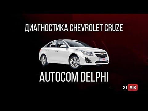 Диагностика Chevrolet Cruze. Delphi 2014.3