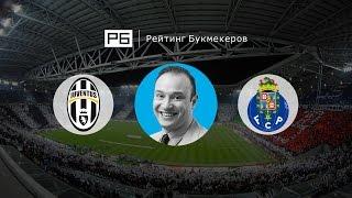 Прогноз Константина Генича: «Ювентус» – «Порту»