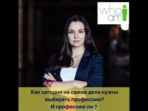 Вебинар: Что такое современная профориентация и почему выбор профессии не является результатом?
