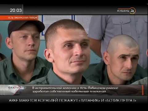Под Усть-Лабинском в исправительной колонии заработал собственный телеканал
