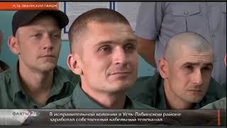 Под Усть Лабинском в исправительной колонии заработал собственный телеканал