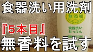 無香料の食器洗い洗剤⑤『無添加 食器洗いせっけん:ミヨシ石鹸(株)』