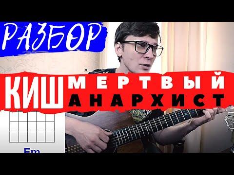 Король и Шут - Мертвый Анархист разбор на гитаре - тональность Am - как играть на гитаре