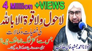 لا حول ولا قوة إلا بالله                               کی فضیلت و کمالات مولانا احمد جمشید خانصاحب