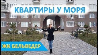 #Анапа КВАРТИРЫ У МОРЯ - ЖК БЕЛЬВЕДЕР
