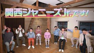 4月18日23時まで予約受付中!【関ジュ 夢の関西アイランド2020】Disc-2 ダイジェスト映像