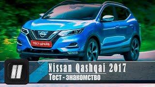 """Nissan Qashqai 2017 """"2 Лошадиные силы"""""""