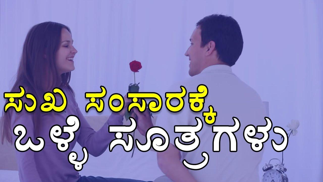 Husband Vs Wife Problem Oneindia Kannada Youtube