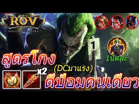 ROV:สูตรโกง Joker ตัวที่นิยมมากสุดในDC(กระสุนเหล็ก)