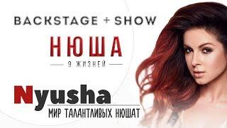 NYUSHA / Нюша - #9Жизней | Backstage & Show