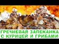 Курица грибы гречка в духовке рецепт гречневая запеканка с курицей и грибами кулинарный рецепт