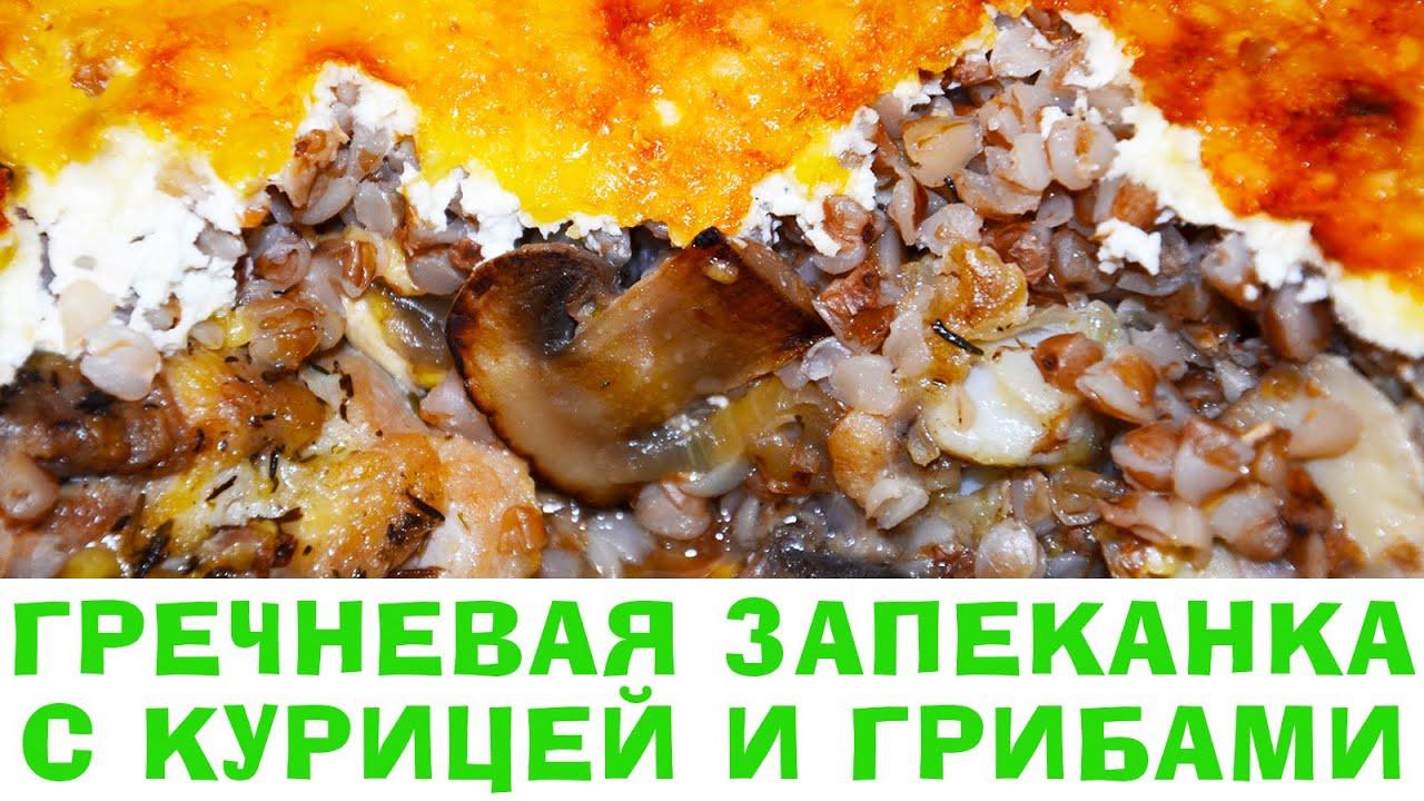 гречка с курицей и грибами в духовке