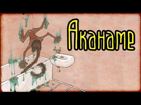 Аканаме (Легенды и Мифы) (Япония)