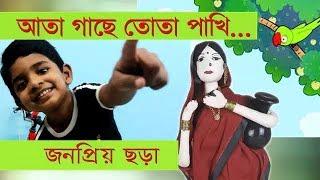 Ata Gache Tota Pakhi | Bengali Rhyme Ata Gache | Kid Rhyme