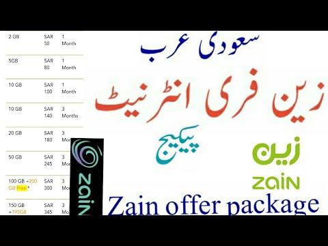 Saudi Arabia 2018 Zain internet offer package and Urdu Hindi sakhawatali Tv