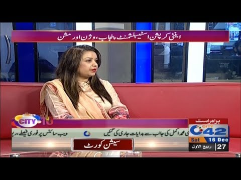 City @ 10 | Sadia Ejaz Deputy director headquarters ACE | 16 December 2017 | City42